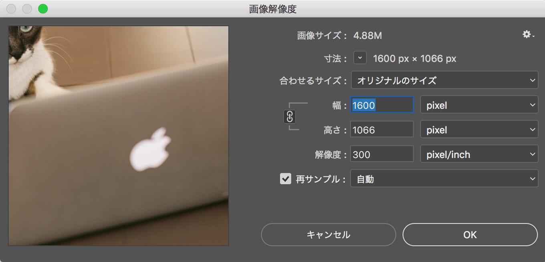 photoshop 画像解像度