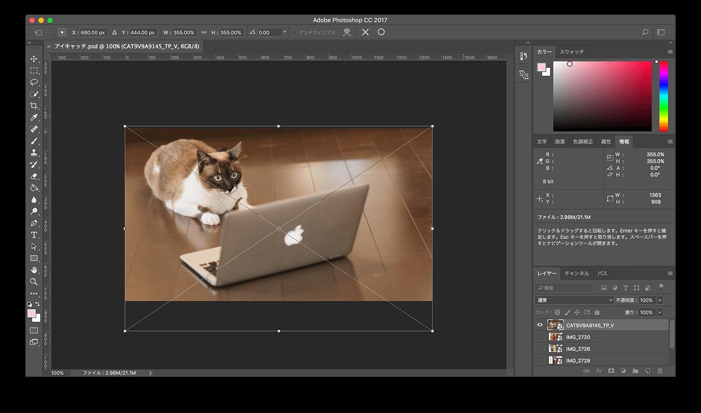 photoshop 変形